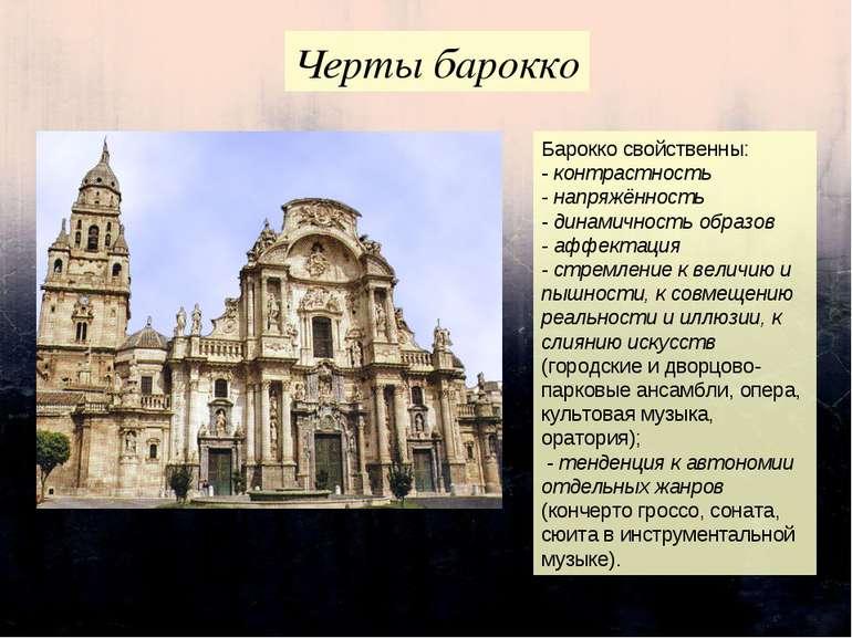 Черты барокко Барокко свойственны: - контрастность - напряжённость - динамичн...