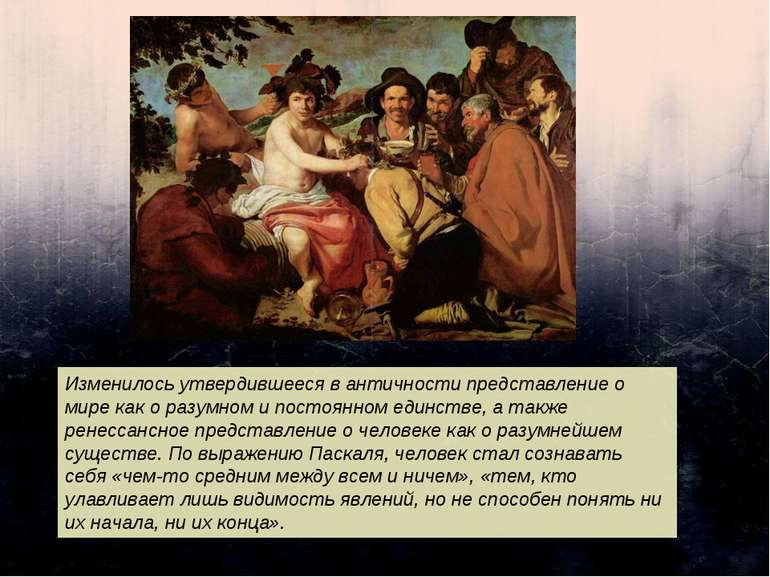 Изменилось утвердившееся в античности представление о мире как о разумном и п...