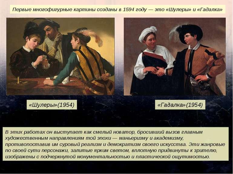 «Шулеры»(1954) Первые многофигурные картины созданы в 1594 году— это «Шулеры...