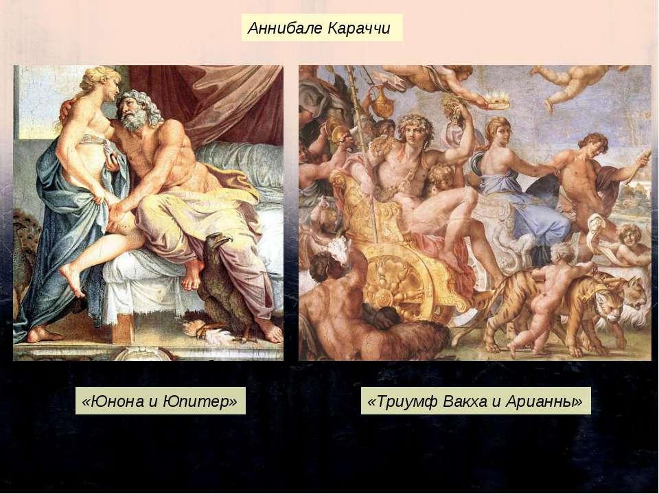 Аннибале Караччи «Юнона и Юпитер» «Триумф Вакха и Арианны»
