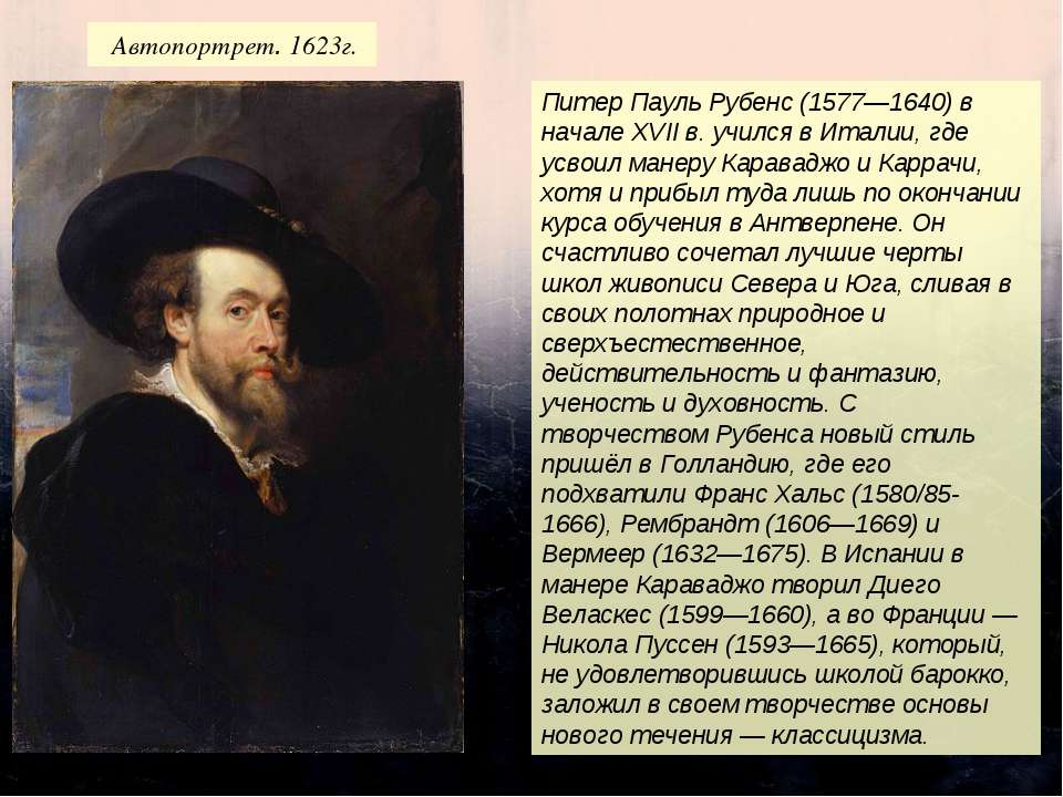 Питер Пауль Рубенс (1577—1640) в начале XVII в. учился в Италии, где усвоил м...