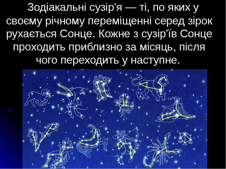 Зодіакальні сузір'я — ті, по яких у своєму річному переміщенні серед зірок ру...