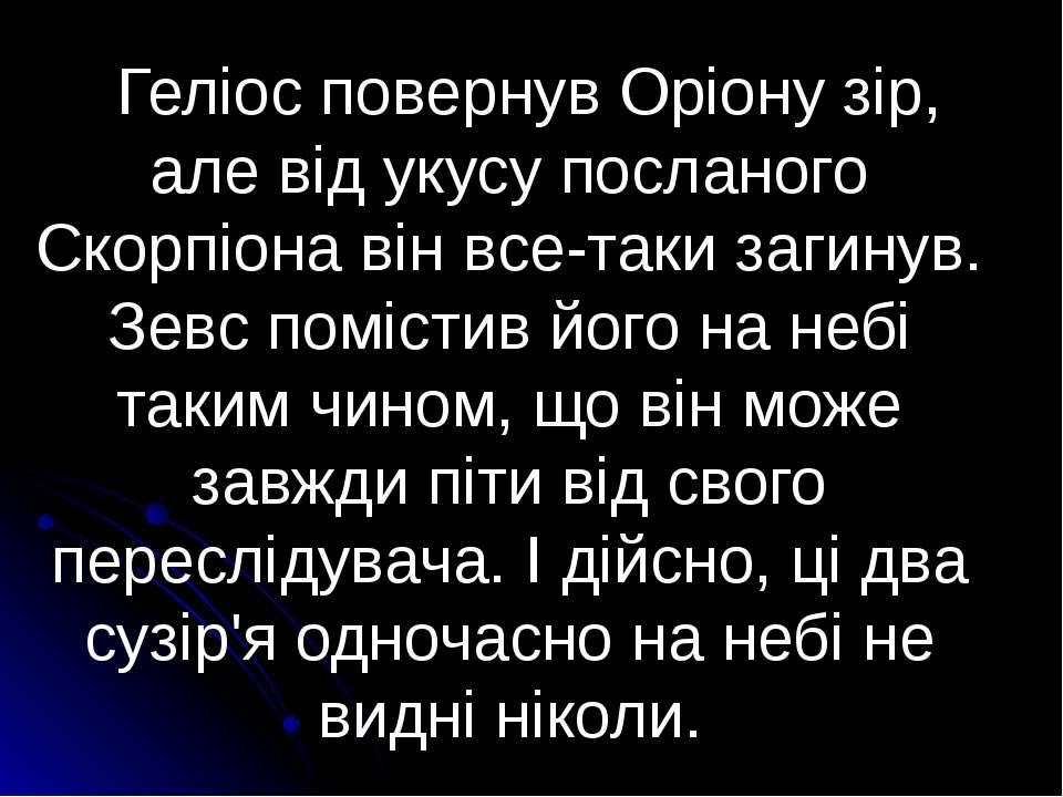 Геліос повернув Оріону зір, але від укусу посланого Скорпіона він все-таки за...