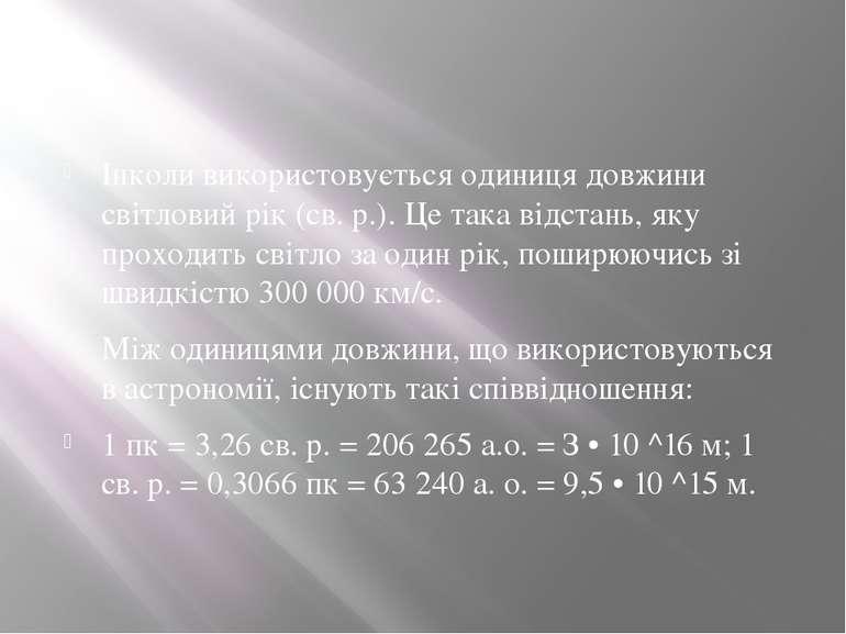 Інколи використовується одиниця довжини світловий рік (св. р.). Це така відст...