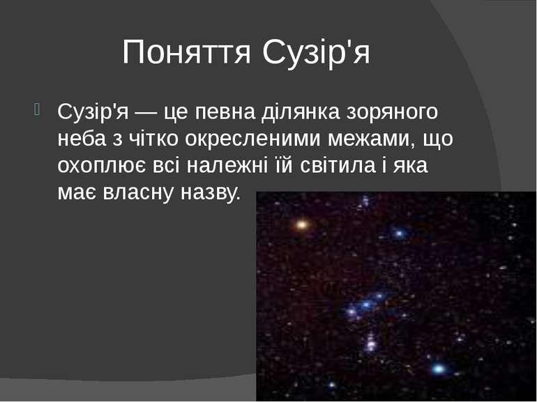 Поняття Сузір'я Сузір'я — це певна ділянка зоряного неба з чітко окресленими ...