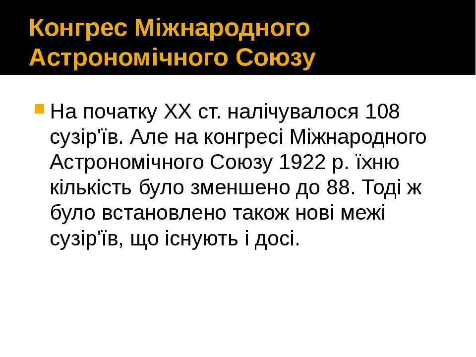 Конгрес Міжнародного Астрономічного Союзу На початку XX ст. налічувалося 108 ...