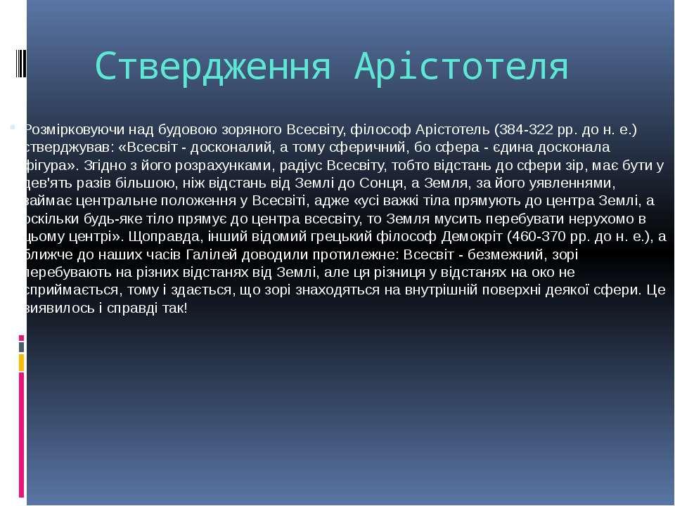 Ствердження Арістотеля Розмірковуючи над будовою зоряного Всесвіту, філософ А...