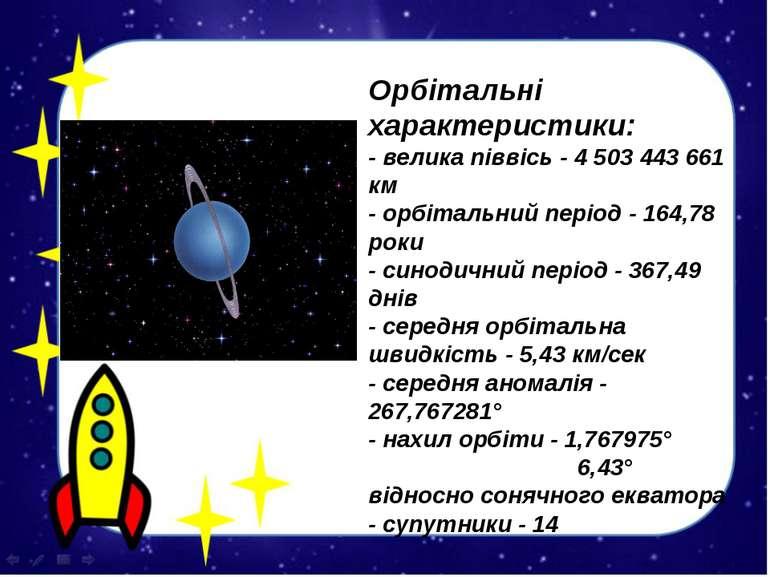 Орбітальні характеристики: - велика піввісь - 4 503 443 661 км - орбітальний ...