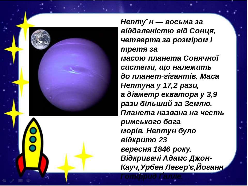 Непту н— восьма за віддаленістю відСонця, четверта за розміром і третя за м...