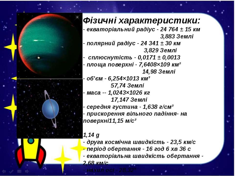Фізичні характеристики: - екваторіальнийрадіус - 24 764 ± 15 км 3,883 Землі ...