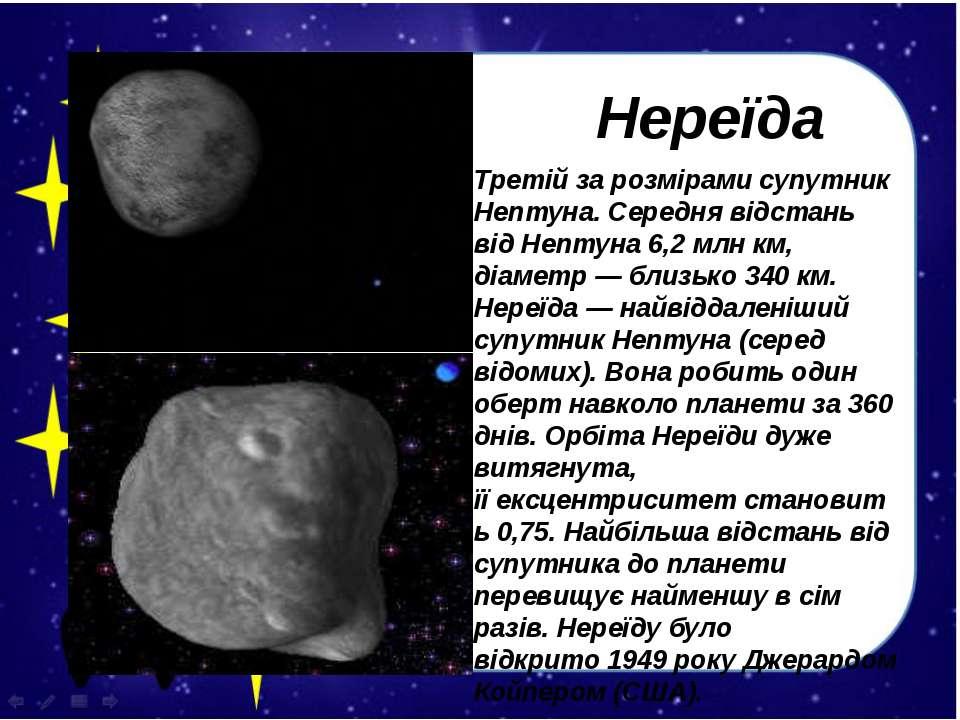 Нереїда Третій за розмірами супутник Нептуна. Середня відстань від Нептуна 6,...
