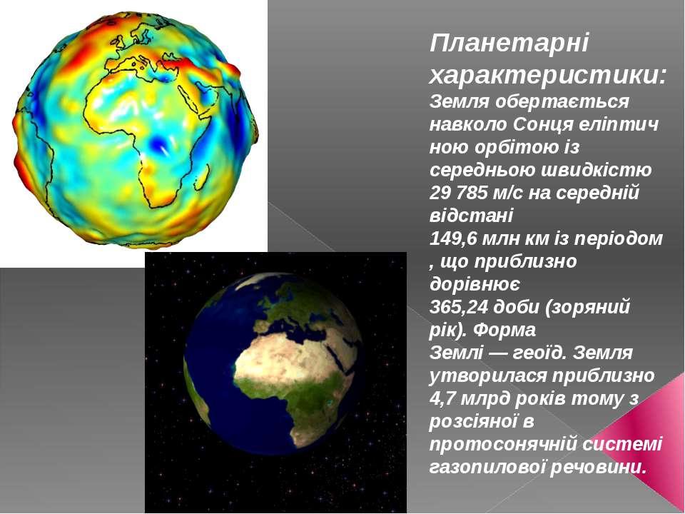 Планетарні характеристики: Земля обертається навколоСонцяеліптичною орбітою...