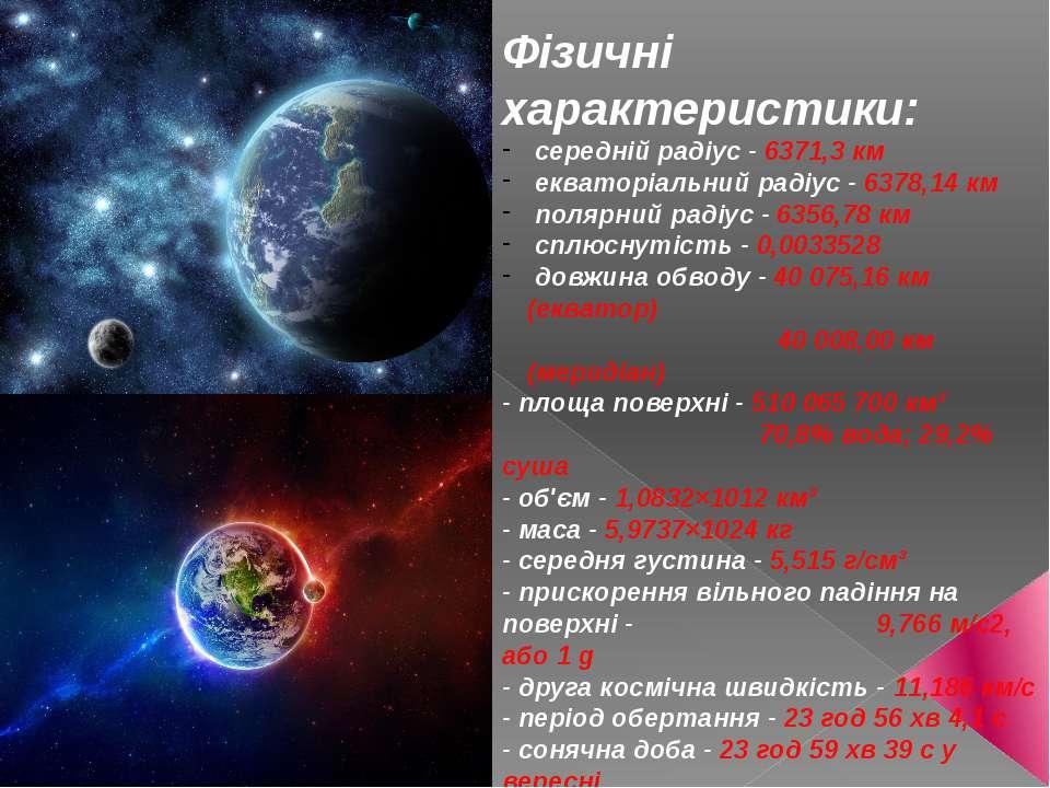 Фізичні характеристики: середній радіус - 6371,3 км екваторіальний радіус - 6...