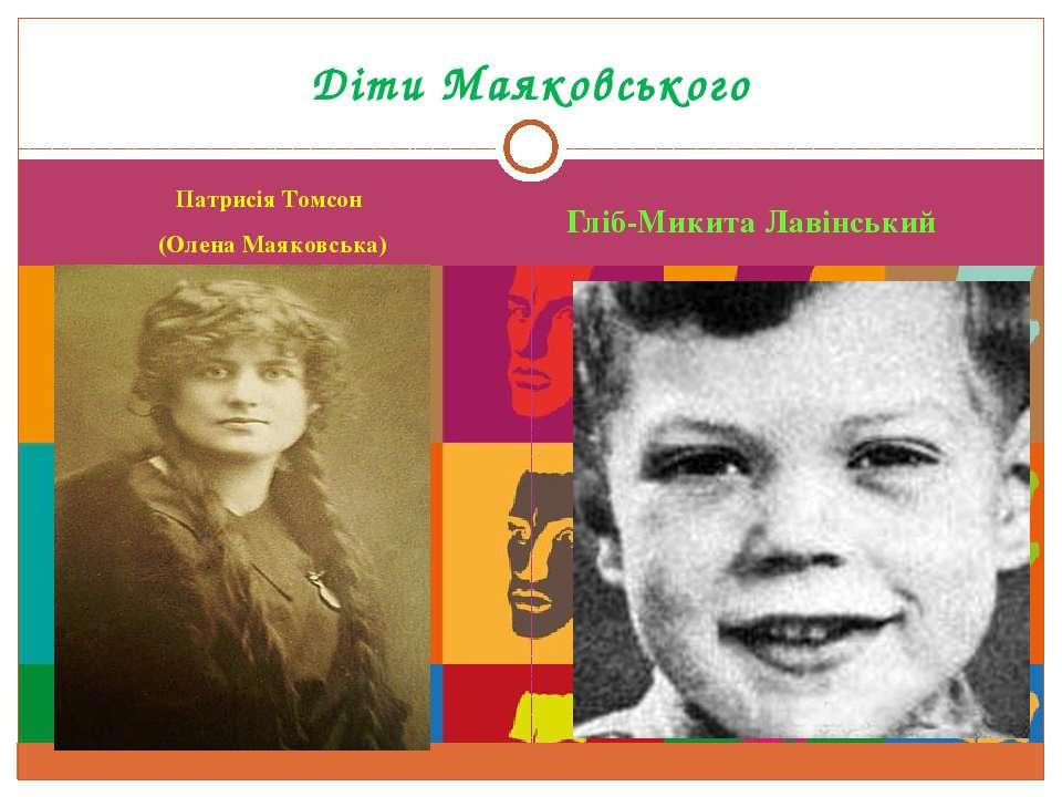 Патрисія Томсон (Олена Маяковська) Гліб-Микита Лавінський Діти Маяковського