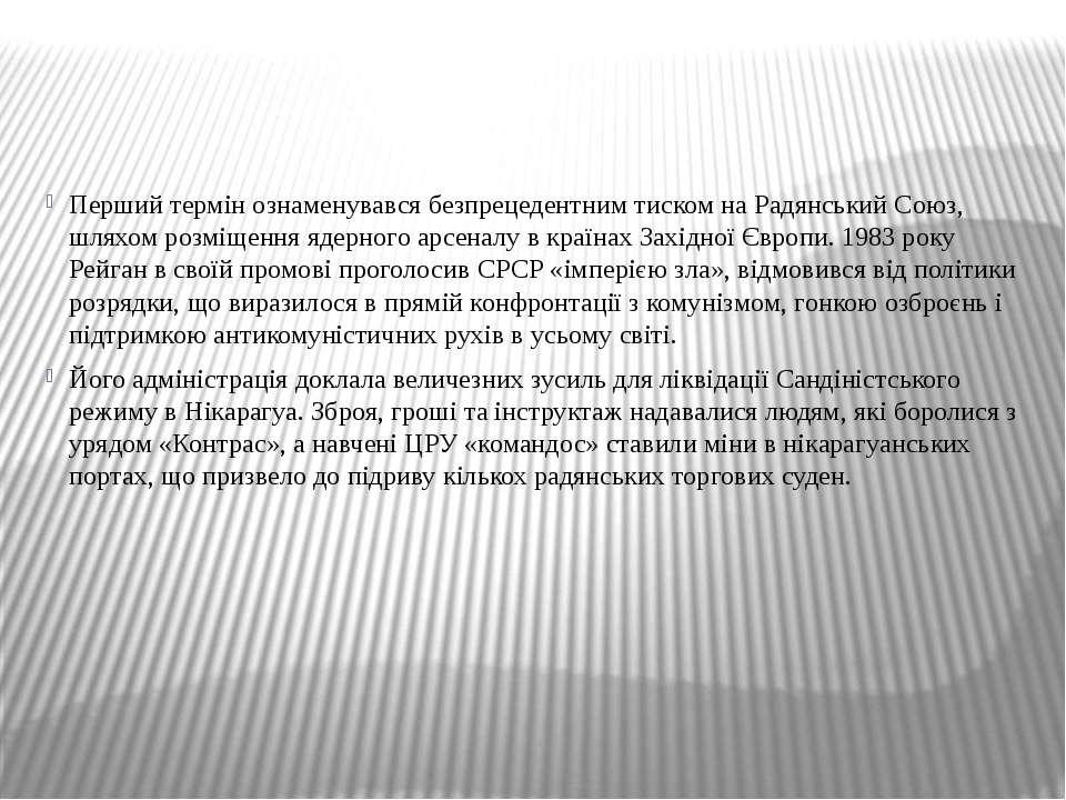 Перший термін ознаменувався безпрецедентним тиском на Радянський Союз, шляхом...