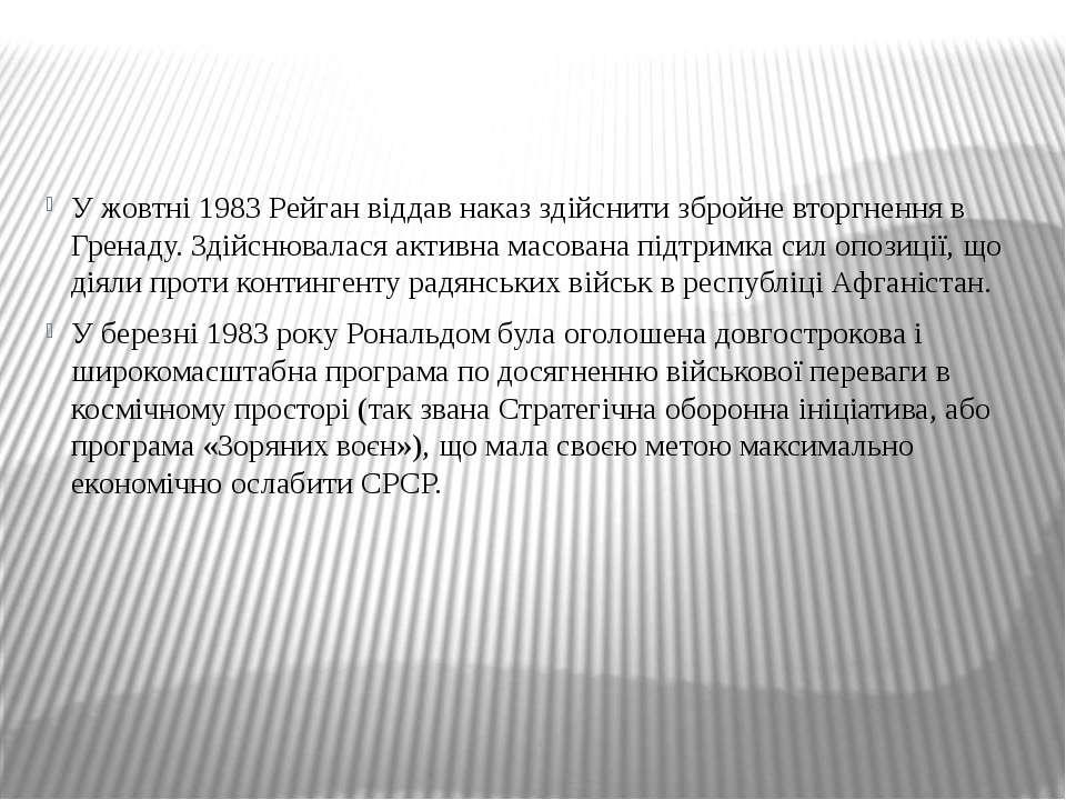 У жовтні 1983 Рейган віддав наказ здійснити збройне вторгнення в Гренаду. Зді...