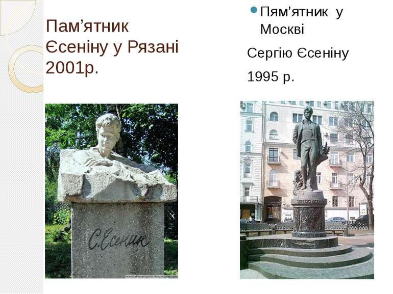 Пам'ятник Єсеніну у Рязані 2001р. Пям'ятник у Москві Сергію Єсеніну 1995 р.
