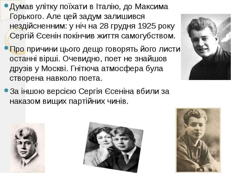 Думав улітку поїхати вІталію, доМаксима Горького. Але цей задум залишився н...