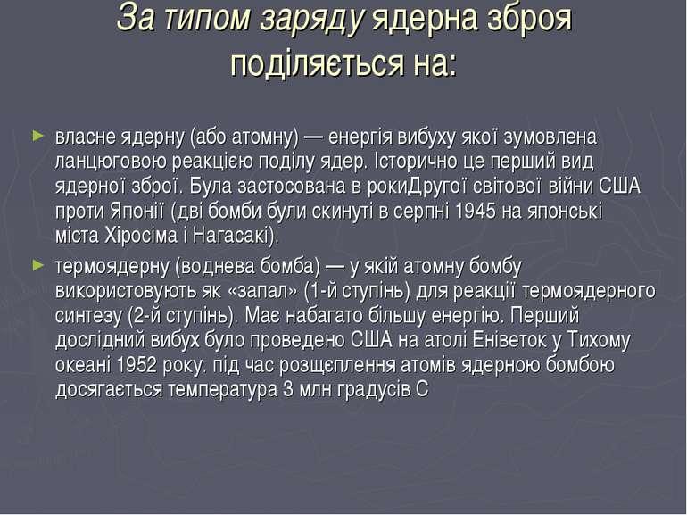 За типом зарядуядерна зброя поділяється на: власне ядерну(або атомну)— ене...