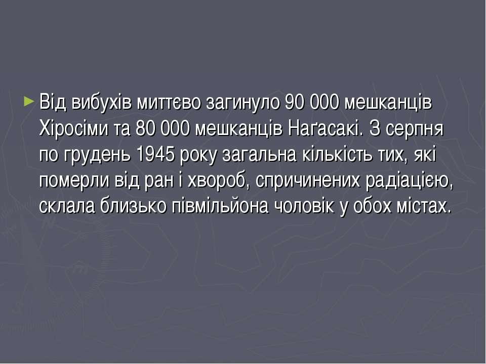 Від вибухів миттєво загинуло 90000 мешканців Хіросіми та 80000 мешканців На...