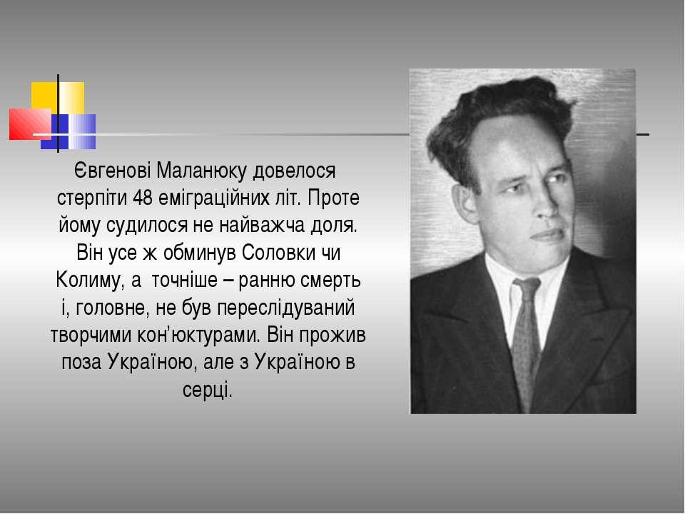Євгенові Маланюку довелося стерпіти 48 еміграційних літ. Проте йому судилося ...