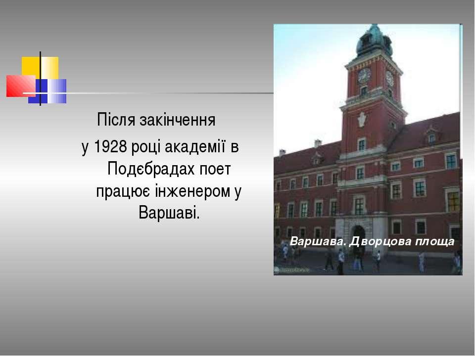 Після закінчення у 1928 році академії в Подєбрадах поет працює інженером у Ва...