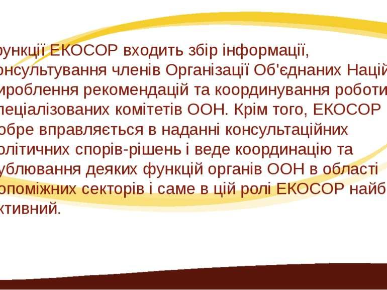 В функції ЕКОСОР входить збір інформації, консультування членів Організації О...