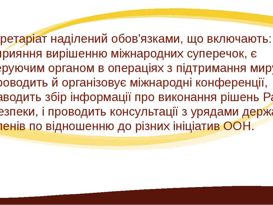 Секретаріат наділений обов'язками, що включають: сприяння вирішенню міжнародн...