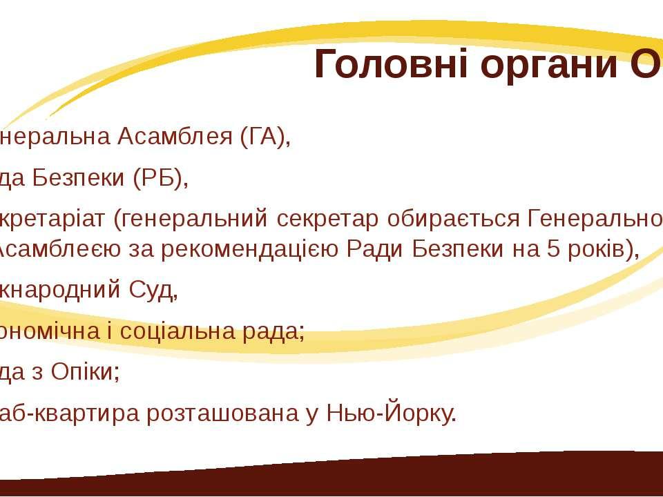 Головні органи ООН Генеральна Асамблея(ГА), Рада Безпеки(РБ), Секретаріа...