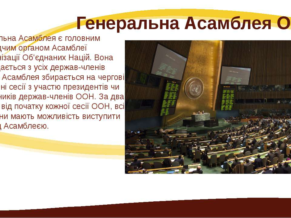Генеральна Асамблея ООН Генеральна Асамблея є головним дорадчим органом Асамб...