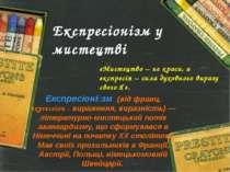 Експресіонізм у мистецтві «Мистецтво – не краса, а експресія – сила духовного...