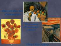 Вінсент Ван Гог «Соняшники» Едвард Мунк «Крик» Поль Сезанн «Натюрморт з черепом»