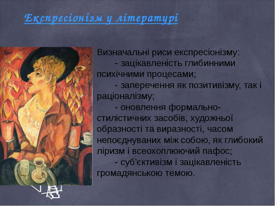 Експресіонізм у літературі Визначальні риси експресіонізму: - зацікавленість ...