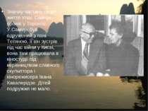 Значну частину свого життя Улас Самчук провів у Торонто. У.Самчук був одружен...