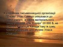 """Справами письменницької організації """"Слово"""" Улас Самчук опікувався до самої с..."""
