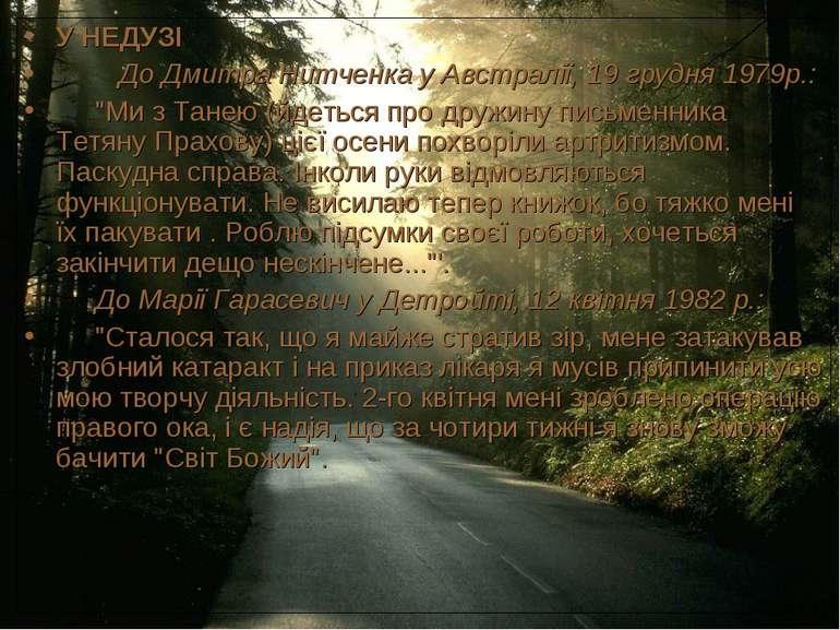 """У НЕДУЗІ До Дмитра Нитченка у Австралії, 19 грудня 1979р.: """"Ми з..."""