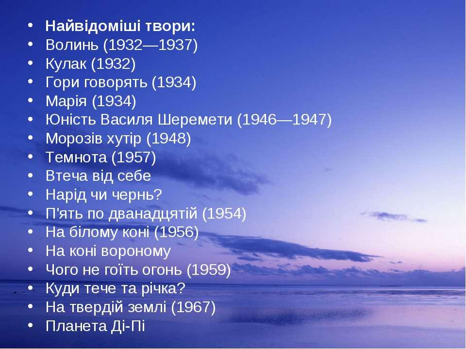 Найвідоміші твори: Волинь (1932—1937) Кулак (1932) Гори говорять (1934) Марія...