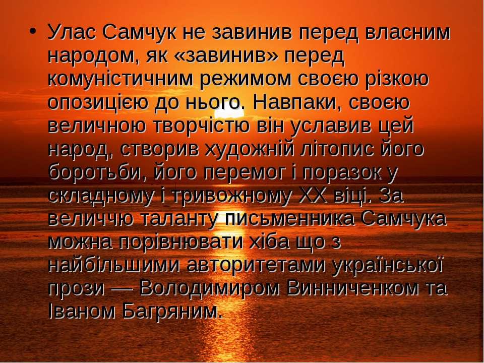 Улас Самчук не завинив перед власним народом, як «завинив» перед комуністични...