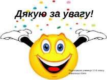 Дякую за увагу! Підготувала учениця 11-Б класу Ковальчук Юлія
