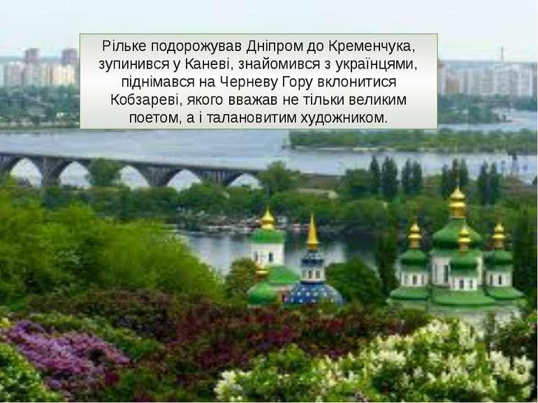 Рільке подорожував Дніпром до Кременчука, зупинився у Каневі, знайомився з ук...