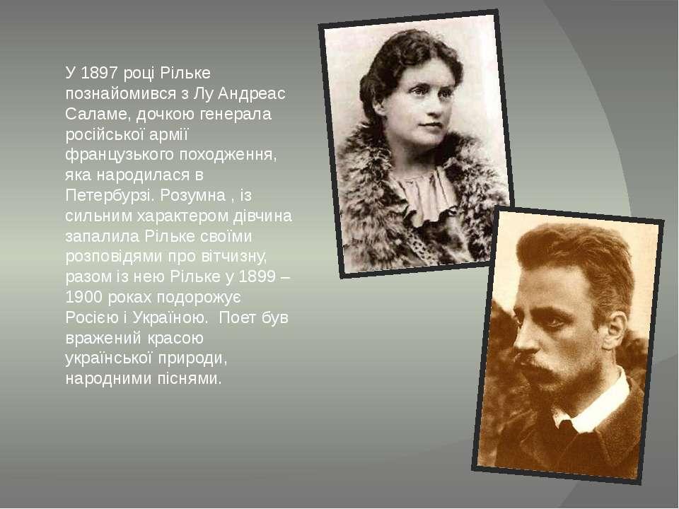 У 1897 році Рільке познайомився з Лу Андреас Саламе, дочкою генерала російськ...