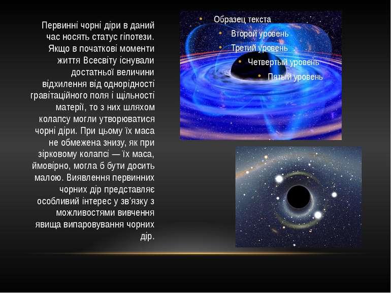 Первинні чорні діри в даний час носять статус гіпотези. Якщо в початкові моме...