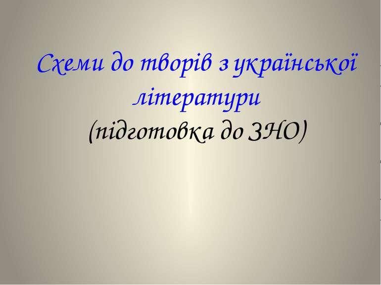 Схеми до творів з української літератури (підготовка до ЗНО)