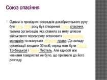 Союз спасіння Одним із провідних осередків декабристського руху бувКиїв.181...