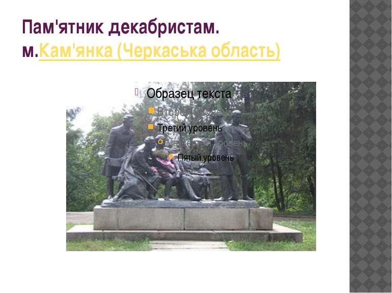 Пам'ятник декабристам. м.Кам'янка (Черкаська область)