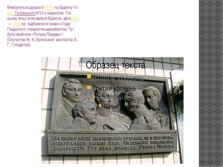 """Меморіальна дошка вКиївіна будинку повул. Гусовського8/10 з надписом: """"На..."""