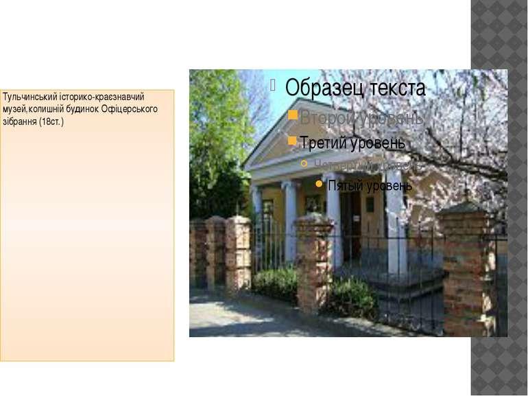 Тульчинський історико-краєзнавчий музей,колишній будинок Офіцерського зібранн...