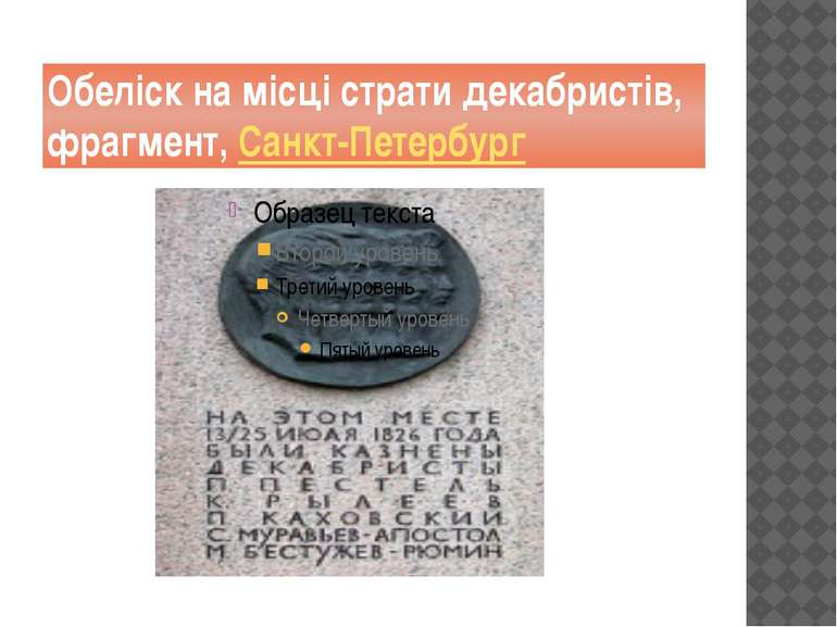 Обеліск на місці страти декабристів, фрагмент,Санкт-Петербург