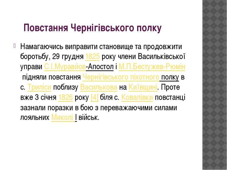 Повстання Чернігівського полку Намагаючись виправити становище та продовжити ...