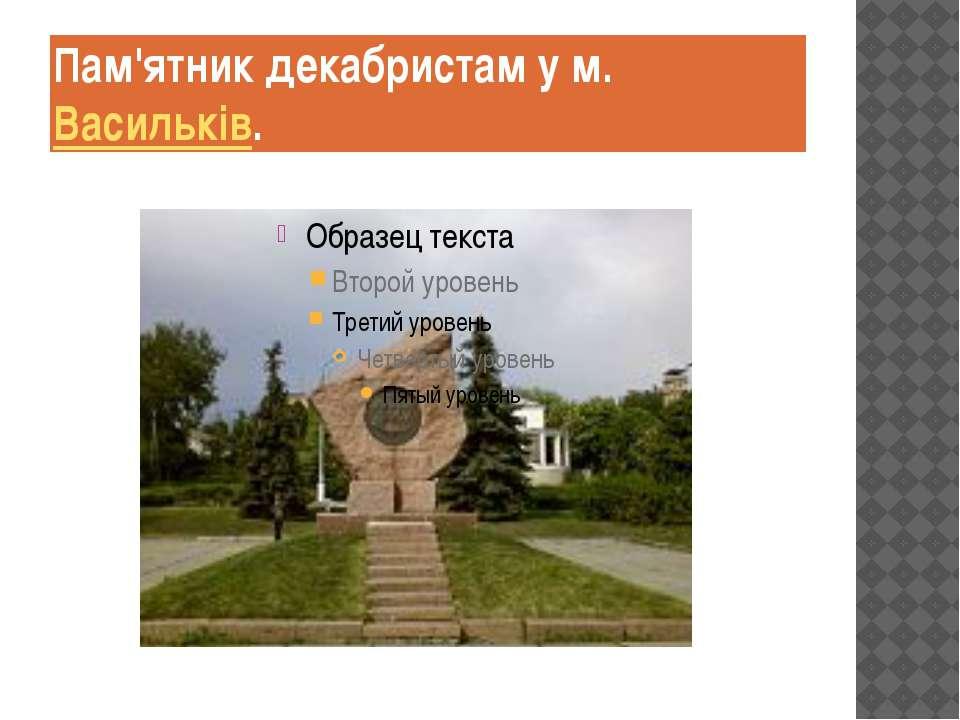 Пам'ятник декабристам у м.Васильків.